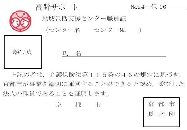 高齢者サポート日ノ岡全戸訪問事業