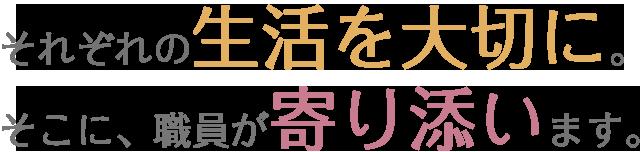 京都・山科の介護福祉施設の理念は「人を人が人として」です
