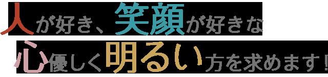 京都・山科の介護施設見学・職場体験のお申込み