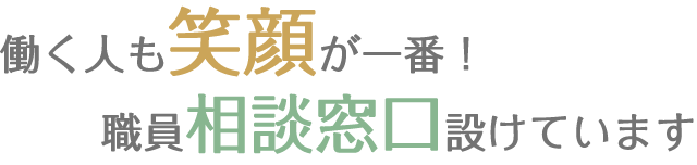 京都・山科の介護福祉施設