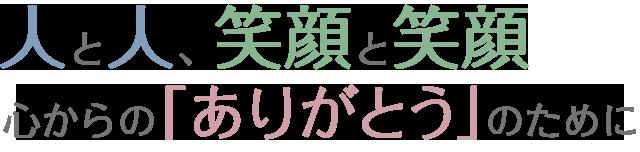 京都・山科の介護福祉施設の職員は人と人、笑顔と笑顔、利用者さんの「ありがとう」が働くやりがいです
