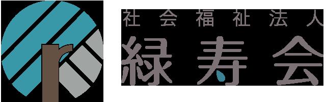 京都・山科の介護福祉施設、特別養護老人ホーム・デイサービスセンター・高齢者サポートの緑寿会の採用募集ページへようこそ