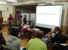 お年寄りたちが主役となった手作りの地域公開セミナー