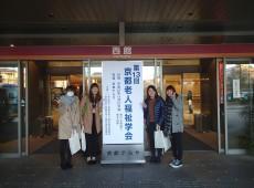 京都老人福祉学会にエントリー